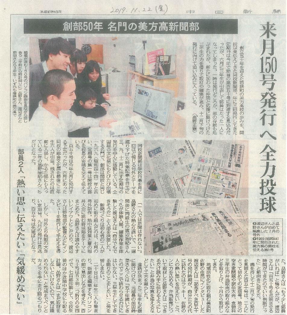 新聞 ニュース 速報 福井