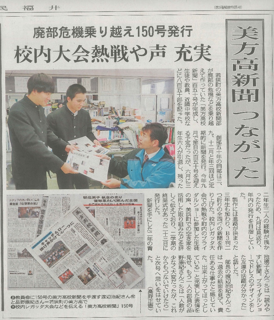 ニュース 速報 新聞 福井